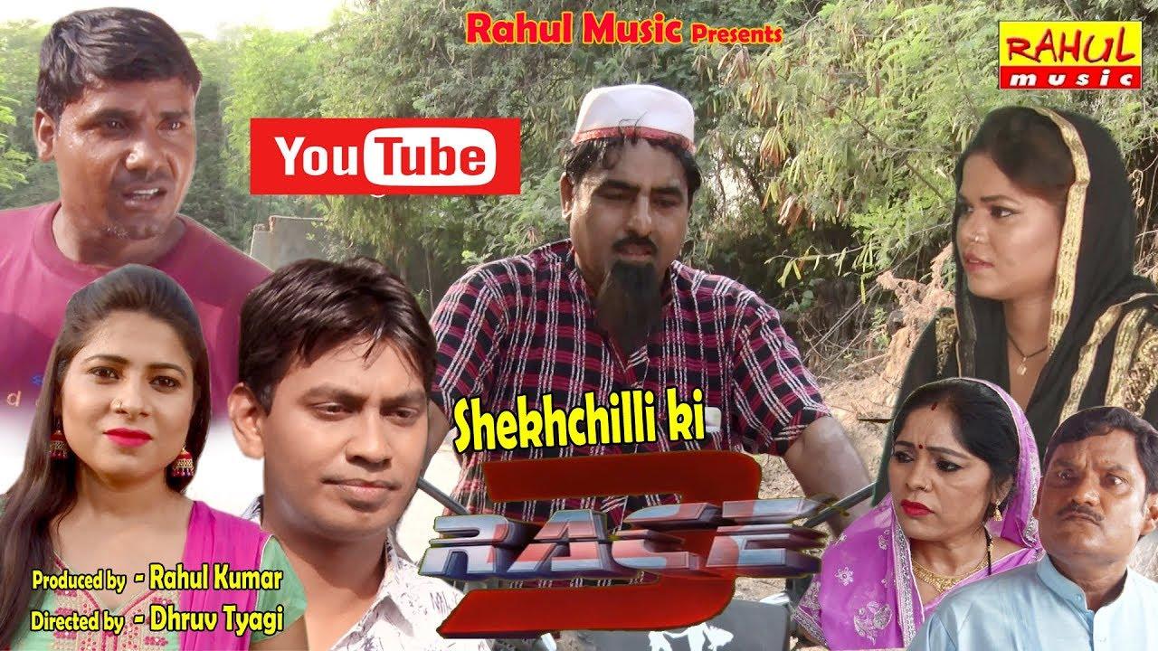 !! शेखचिल्ली की रेस 3 !! नई कॉमेडी फिल्म 2018 !! Rahul Music Presents !!