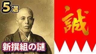 新選組に関する謎5選!斎藤一が藤田五郎になるまでに4回改名した理由が壮絶すぎた!