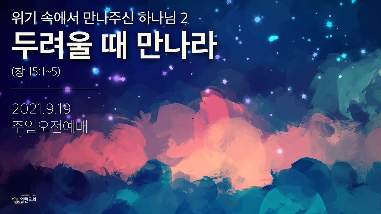 2. 두려울 때 만나라 (창 15:1~5) | 열린교회 | 김남준 목사 | 자막설교