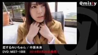 中原未來 / 恋するみいちゅん【PV】 谷麻紗美 検索動画 25
