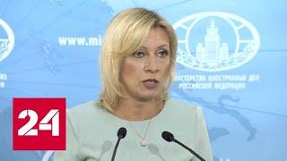 Мария Захарова: суверенитет России над Южными Курилами неоспорим - Россия 24