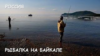 Мир Приключений - Лучшая рыбалка на Байкале. Lake Baikal. Best Fishing.(Весь цикл фильмов: http://mir-prikliuchenii.com/movies В планах: http://mir-prikliuchenii.com/plans --------------------------------------------------------- Рыбалка..., 2013-08-26T08:47:14.000Z)