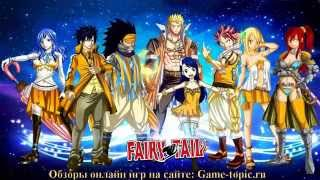 Браузерная игра Хвост Феи Fairy Tail Gameplay