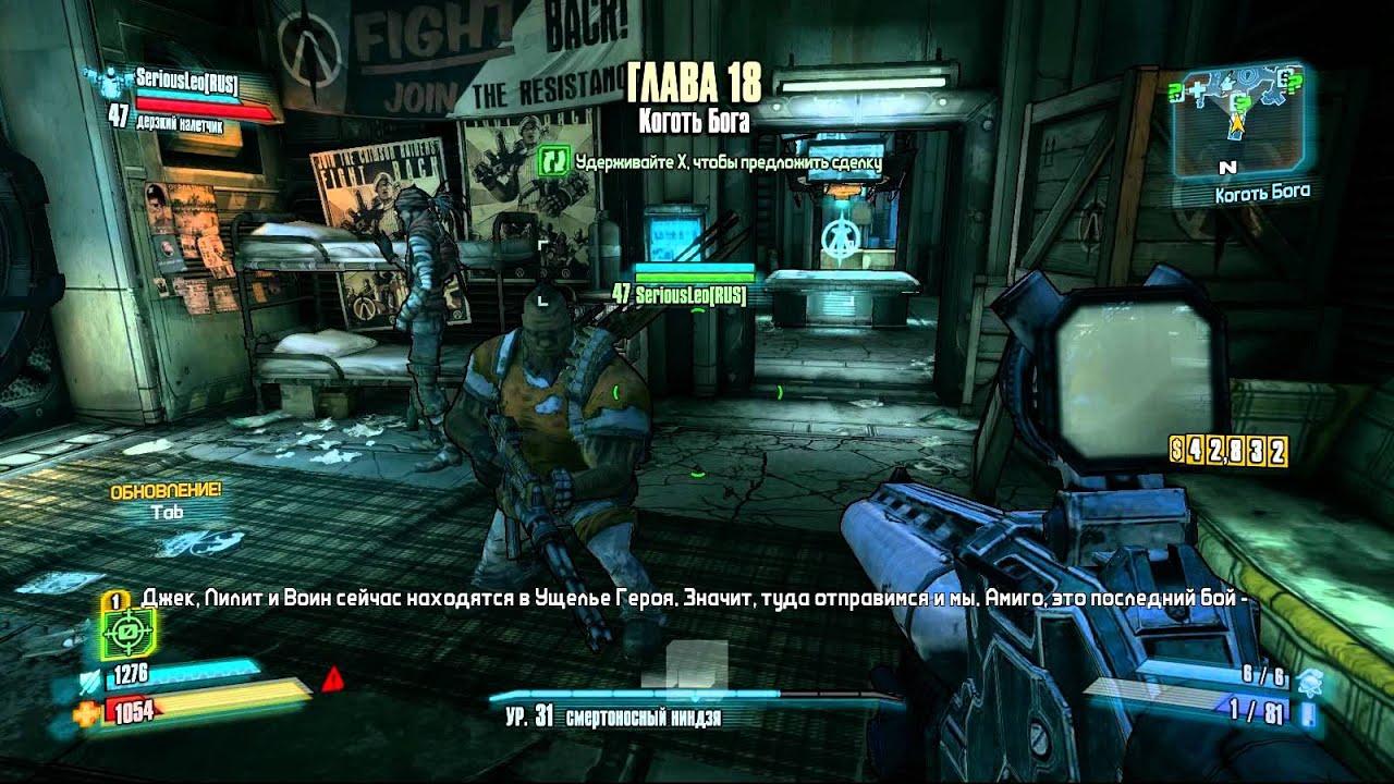 Borderlands 2 игровые автоматы