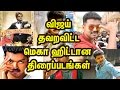 Vijay Missed The Mega Hit Movies Tamil Cinema News kollywood