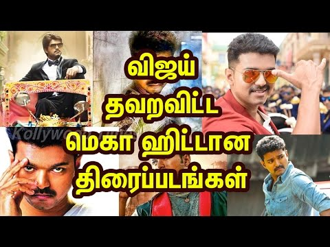 Vijay Missed The Mega Hit Movies | Tamil...