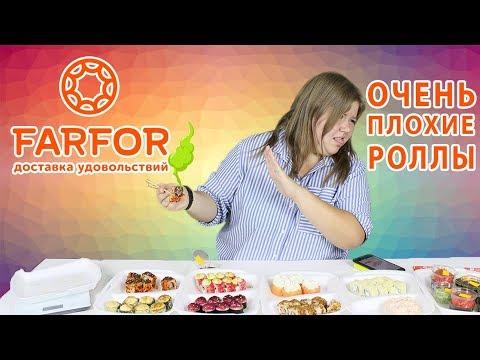 Обзор доставки еды Фарфор или ожидание/реальность