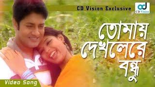 Tomay Dekhlere Bondhu   Olonkar (2016)   HD Music Song   Shymoli   CD Vision