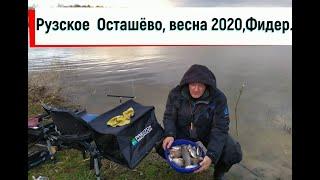Рузское водохранилище Осташёво весна 2020 Фидер