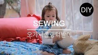 DIY쏘잉 DIY Sewing 오가닉 코튼 면원단으로 …