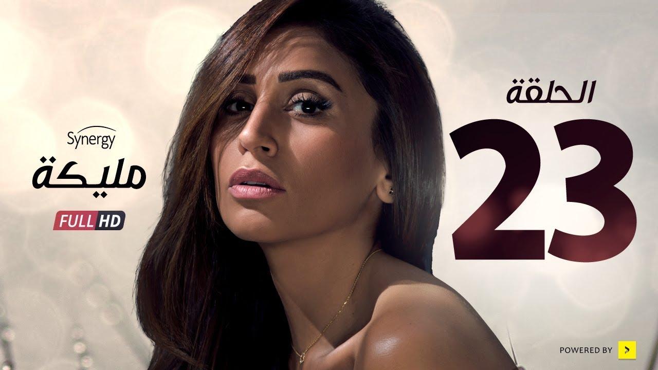مسلسل مليكة - الحلقة الثالثة والعشرون - بطولة دينا الشربينى | Malika Series - Episode 23