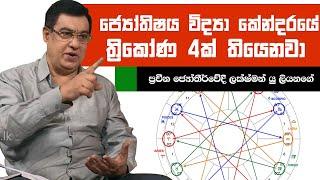 ජ්යෝතිෂය විද්යා කෙන්දරයේ ත්රිකොණ 4ක් තියෙනවා | Piyum Vila | 17-06-2019 | Siyatha TV Thumbnail