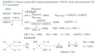 Решение задач на концентрации растворов