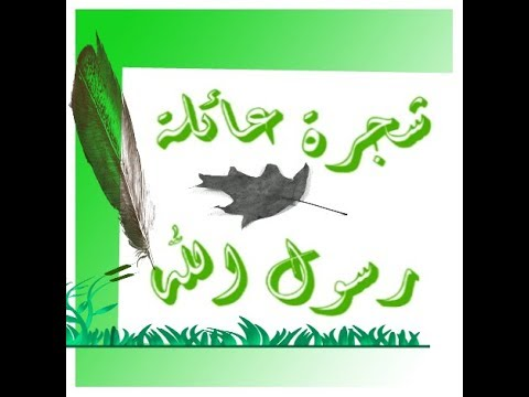 مشروع شجرة عائلة الرسول صلى الله عليه وسلم التعليم الابتدائي الجيل الثاني Primary Education Peace Be Upon Him Projects