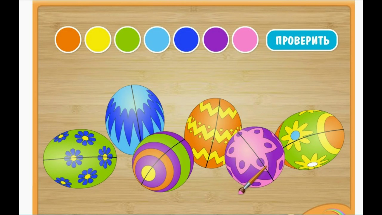 Учим цвета яички