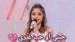 حلا الترك تغني حبني أو حب غيري مع عباس جعفر