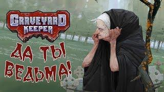 Graveyard Keeper - Прохождение игры #10 | Да ты ведьма!