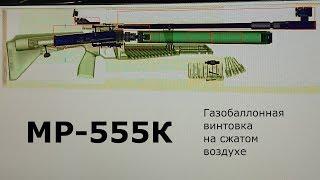 МР-555К. Концерн Калашников сделал Крюгерку!