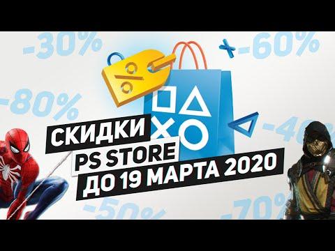 НОВЫЕ СКИДКИ НА ИГРЫ ДЛЯ PS4 - ДО 19 МАРТА 2020