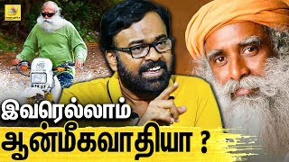 Comedy பண்ணாதீங்க ! | Director Karu Palaniappan Interview About Jakki Vasudev, Isha, Cauvery Calling