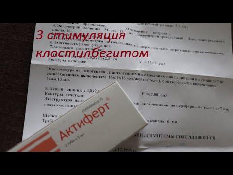 Стимуляция Клостилбегитом №3. Актиферт.