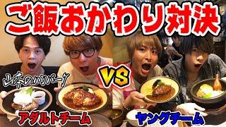 【2体2】15分でよりおかわりしたチームが勝ち!!ご飯おかわり対決!!【山本のハンバーグ】