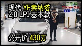[티키타카 중고차]《韩国二手车》现代 YF索纳塔(YF소나…
