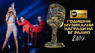 Mihaela Marinova - Samo teb - BG Radio Music Awards 2019