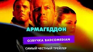 Самый честный трейлер - Армагеддон