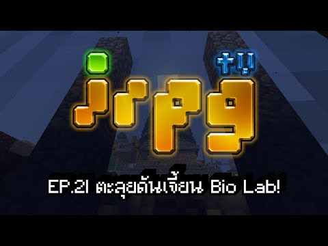 [irpg Minecraft TVᴴᴰ] - Episode 21 - Bio Lab ใน Minecraft!?