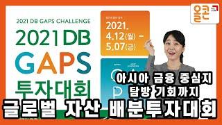 제7회 DB 글로벌 자산배분 투자대회(2021 DB GAPS 투자대회)