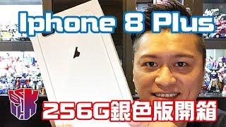 KL開箱 Iphone 8 Plus 256G 銀色版開箱!為什麼我沒買Iphone X?