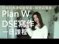 【DSE中文】記敍文寫作一日課程Plan W [試前最後衝刺!所有寫作神技完整呈現!]【現代教育】【文靜】