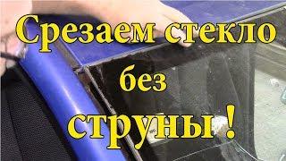 Как срезать лобовое стекло одному. cмотреть видео онлайн бесплатно в высоком качестве - HDVIDEO