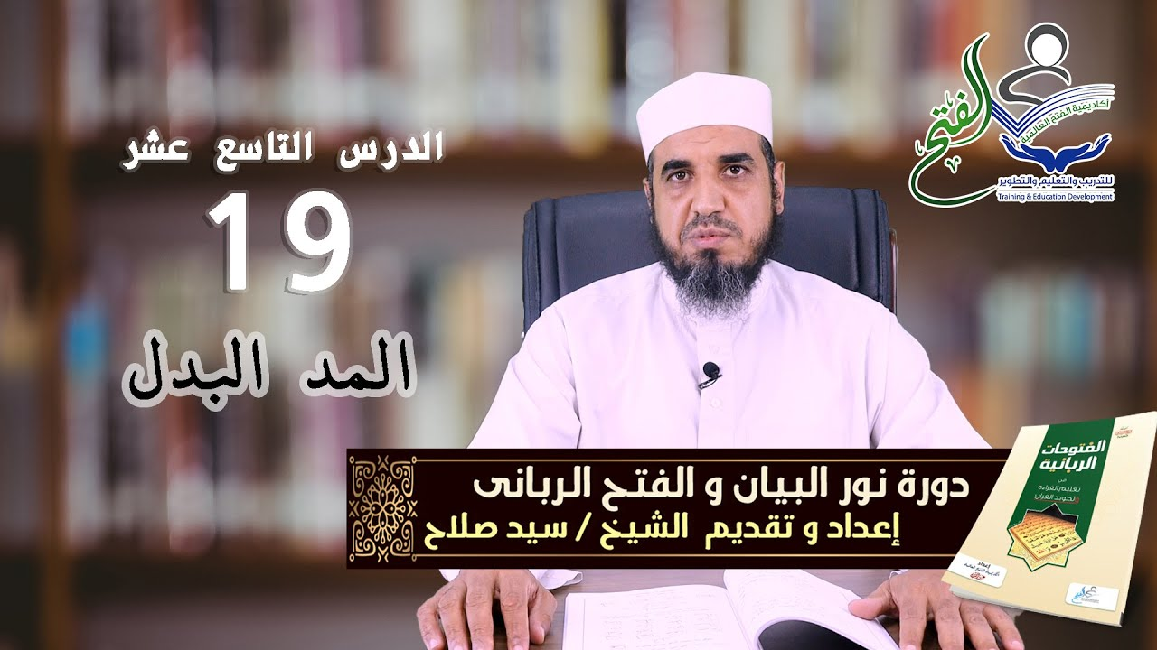 الدرس التاسع عشر ( المد البدل) -الشيخ سيد صلاح