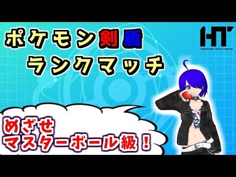 [#4]ポケモンソードシールド シーズン8 ランクマッチ配信![Vtuber]