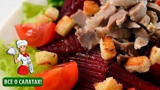Салат со свеклой и куриными желудочками (желудочки куриные салат, вкусный салат)
