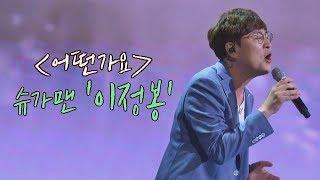 [슈가송] 미성의 스테디셀러★ 이정봉(Lee jung-…