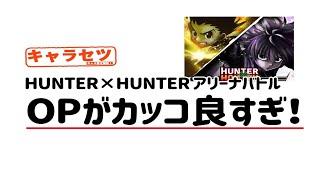 HUNTER×HUNTER アリーナバトルはアニメに力を入れすぎている。 肝心のゲームよりも、名シーンと戦闘時のエフェクトをスマホで見る為だけにやってます。 みんなの ...