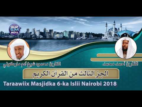Taraawiix Juzka 3aad ee Qur'aanka Masjidka 6-ka 19 - 5 - 2018