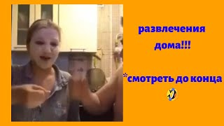Развлечения дома, самоизоляция по русски)))