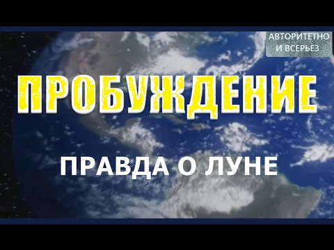 ПРОБУЖДЕНИЕ 2017 (трейлер) правда о Луне. пришельцы, НЛО, NASA, тайные программы и базы в космосе