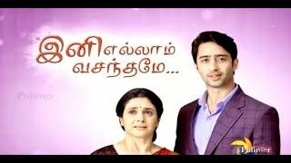 Ini Ellam | Vasanthame 28/11/2017 | Tamil Serial Episode 386