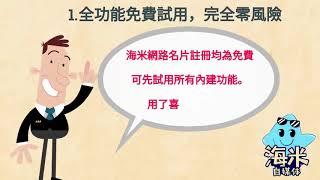 [yn海米] 免費網路名片 -海米自媒體簡介 影片介紹  (UST系統營銷)