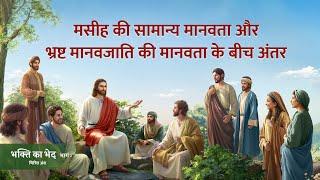 """Hindi Christian Movie """"भक्ति का भेद - भाग 2"""" क्लिप 3 - मसीह की सामान्य मानवता और भ्रष्ट मानवजाति की मानवता के बीच अंतर"""