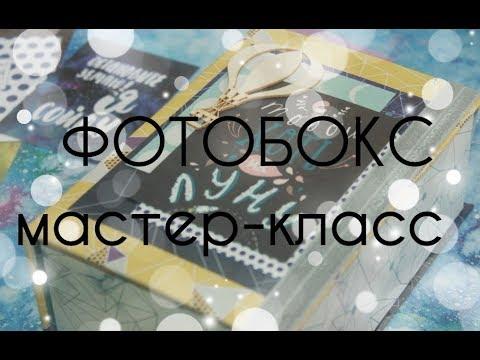 Скрапбукинг// Мастер-класс❤️ Шкатулка для фото❤️ Фотобокс/Photobox