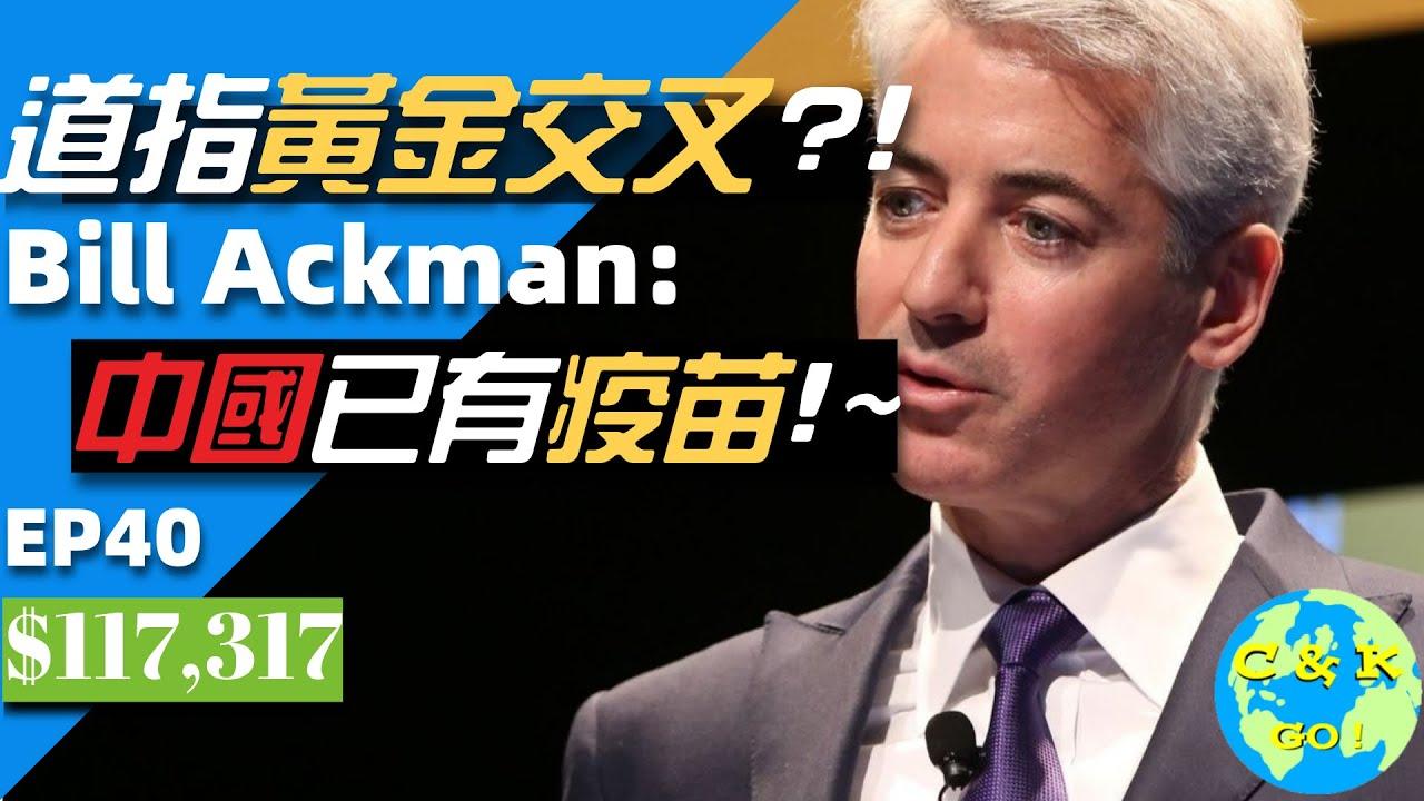 3大指數黃金交叉!Bill Ackman:中國已有疫苗!【CC中文字幕】|八月股市走向|CK財富自由股息投資EP40