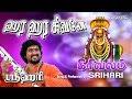 மஹா சிவராத்திரி | ஹர ஹர சிவனே | ஸ்ரீஹரி | Hara Hara Shivane | Shiva songs in tamil Mp3