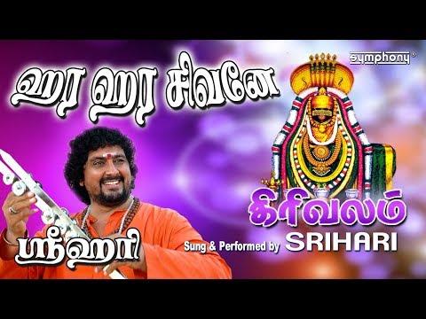 மஹா சிவராத்திரி | ஹர ஹர சிவனே | ஸ்ரீஹரி | Hara Hara Shivane | Shiva songs in tamil