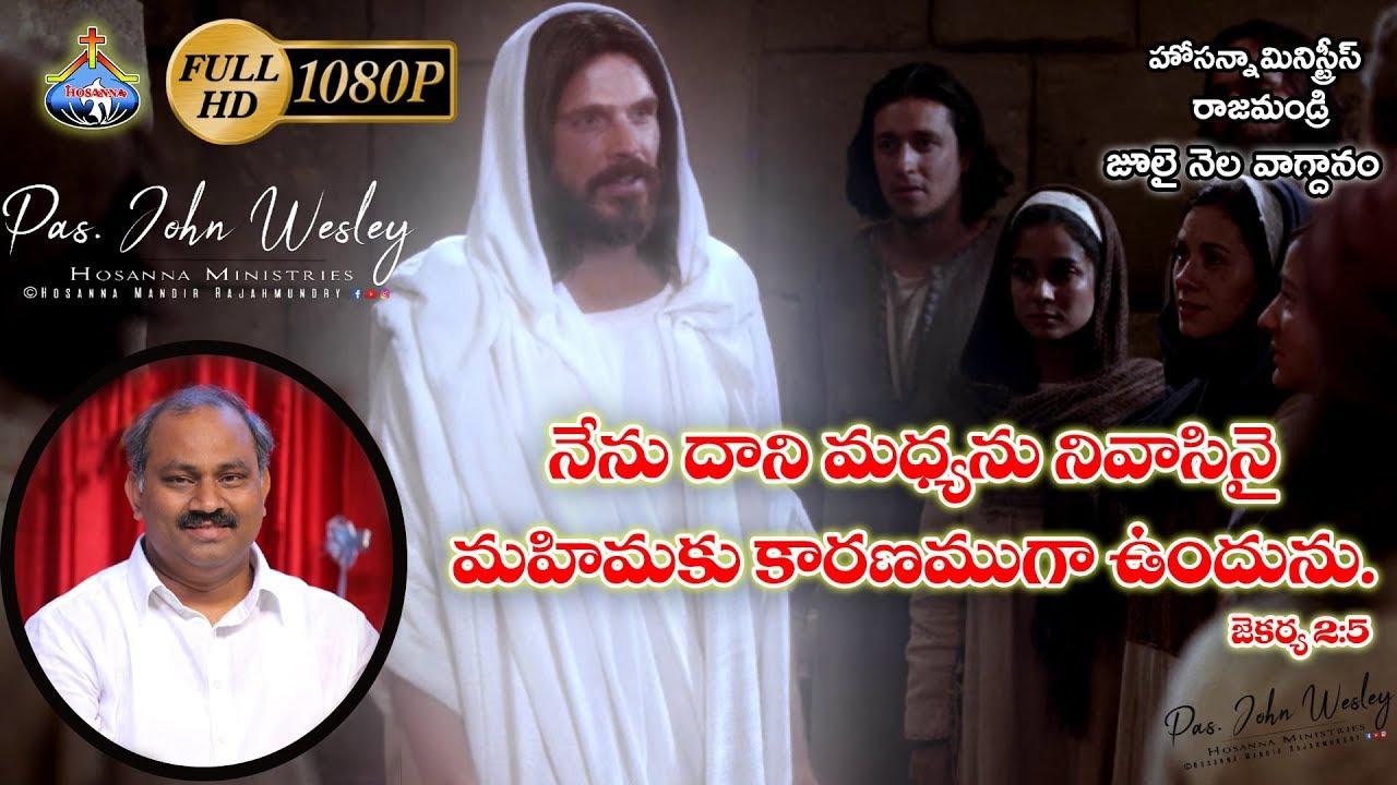 1.7.2018 #Live1080p JULY Promise - 1st Sunday Service - Ps John Wesley @ Hosanna Mandir RJY